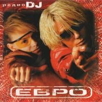 Евро - Радио DJ