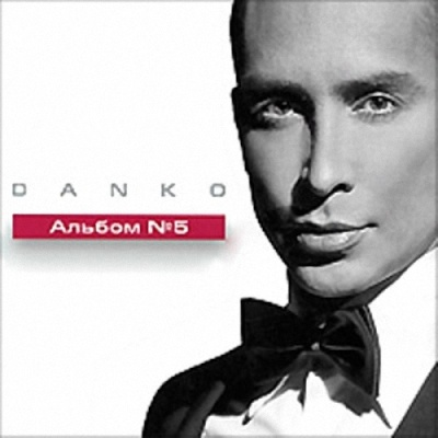 Данко - Альбом №5 (Album)
