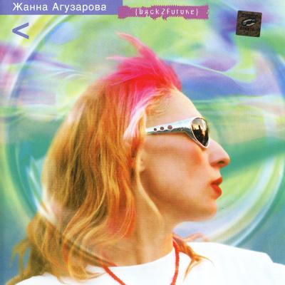 Жанна Агузарова - Back 2 Future