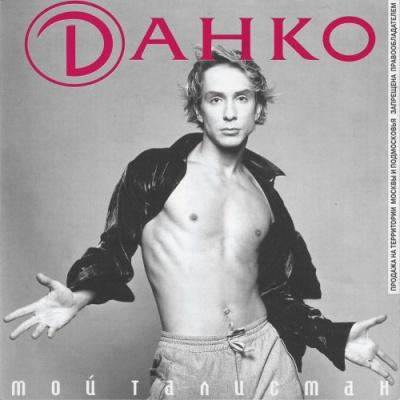 Данко - The Russian Coming (Mosqua Mix)