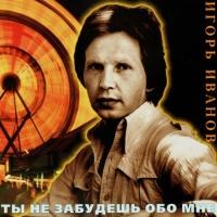 Игорь Иванов - Ты не Забудешь обо Мне