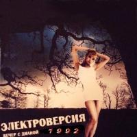 Ирина Нельсон - Электроверсия. Вечер с Дианой