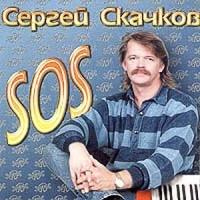 Земляне - S.O.S (Сергей Скачков)