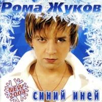 Роман Жуков - Мои Девчонки (Версия 2003)