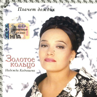 Надежда Кадышева - Плачет Дождик