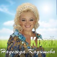 Надежда Кадышева - На Лугу Березонька