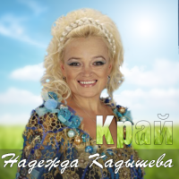 Надежда Кадышева - Край