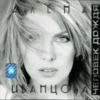 Алена Иванцова - Человек Дождя (Remix)