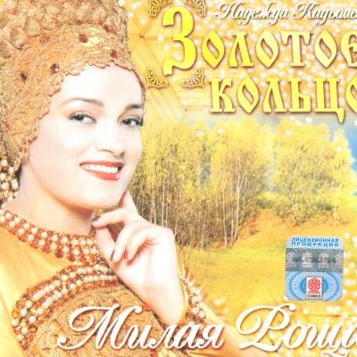 Надежда Кадышева - Милая Роща