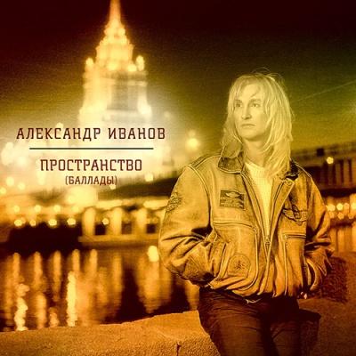 Александр Иванов - Пространство (Баллады)