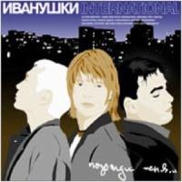 Иванушки Int. - Подожди Меня (Album)