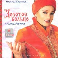 Надежда Кадышева - Подари, Берёзка