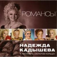 Надежда Кадышева - Старый Клен