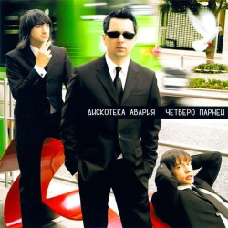 Дискотека Авария - Паша - Face Control (Remix)