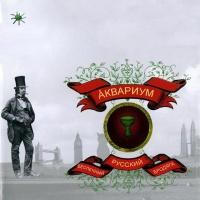 Борис Гребенщиков - Беспечный Русский Бродяга