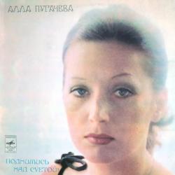 Алла Пугачева - Звездное Лето