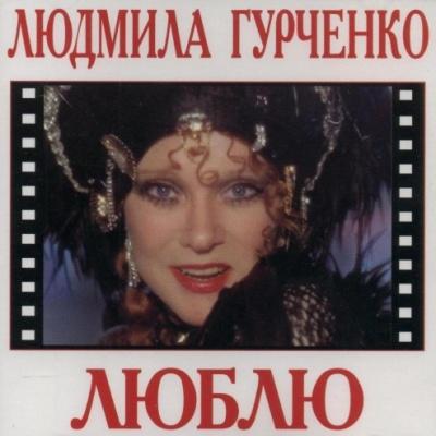Людмила Гурченко - Люблю