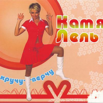 Катя Лель - Кручу-Верчу (Album)