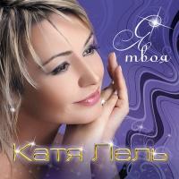 Катя Лель - Я Твоя (Album)