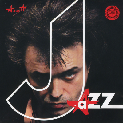 Алиса - Jazz (Album)