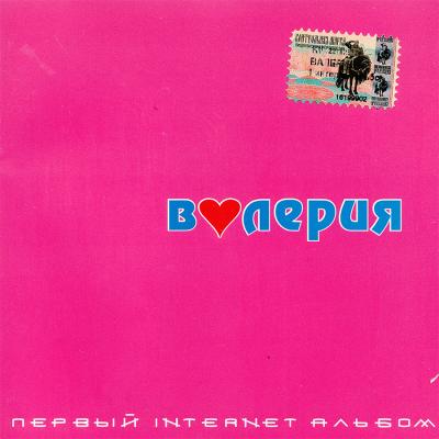 Валерия - Первый Internet Альбом