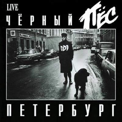 ДДТ - Черный Пёс Петербург (Live)