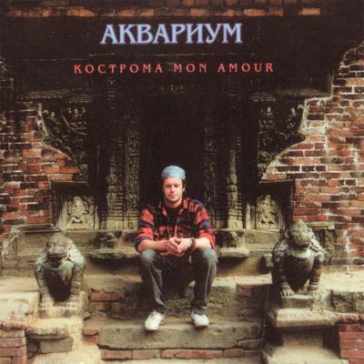 Борис Гребенщиков - Кострома Mon Amur (Аквариум + Темуджин)