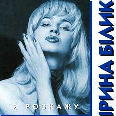Ірина Білик - Я Розкажу (Album)