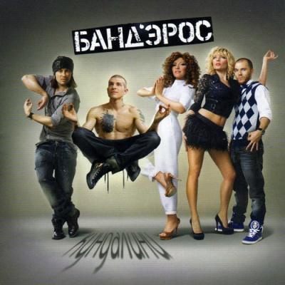 Банд'Эрос - Кундалини (Album)