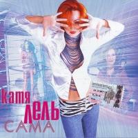 Катя Лель - Сама (Album)