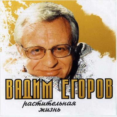 Вадим Егоров - Растительная Жизнь