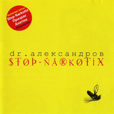 Dr. Александров - Stop Narcotix