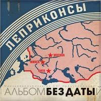 Леприконсы - Русские на Отдыхе