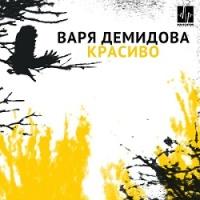 Варя Демидова - Красиво. CD2(Акустика).