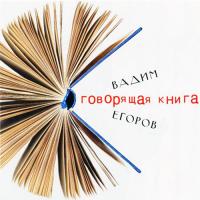 Вадим Егоров -  Говорящая Книга