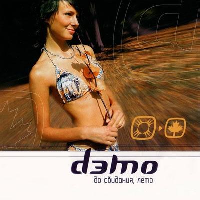 Demo - До Свидания, Лето