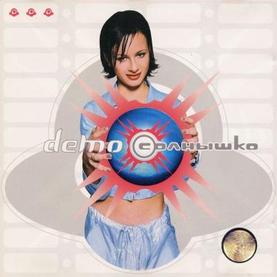 Demo - 2000 Лет