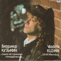 Владимир Кузьмин - Пока не Пришёл Понедельник