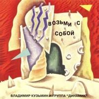 Владимир Кузьмин - Eщe Вчepa