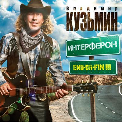 Владимир Кузьмин - Интерферон (EndOrFin III)