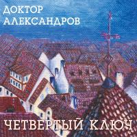 Dr. Александров - Четвертый Ключ