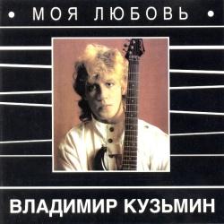 Владимир Кузьмин - Bлюблeнный В Мyзыкy