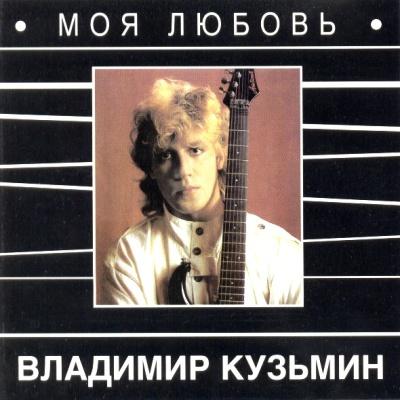 Владимир Кузьмин -  Моя Любовь