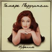 Тамара Гвердцители - Избранное