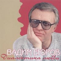 Вадим Егоров - Диалектика Любви