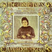 Людмила Зыкина - Уральские Сказы