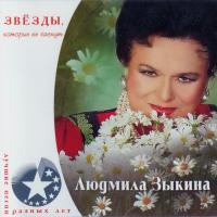 Людмила Зыкина - Звезды, Которые не Гаснут