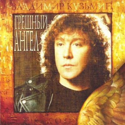 Владимир Кузьмин -  Грешный Ангел