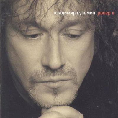 Владимир Кузьмин - Рокер 2