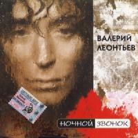 Валерий Леонтьев - Ночной Звонок